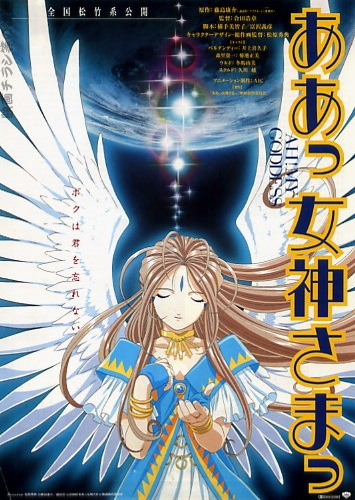 Ah! My Goddess The Movie