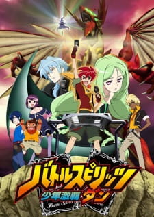 Battle Spirits Shounen Gekiha Dan