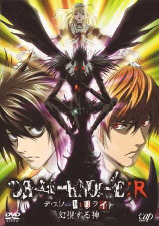 Death Note Rewrite The Visualizing God