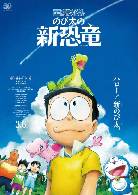 Doraemon Movie 40: Nobita no Shin Kyouryuu