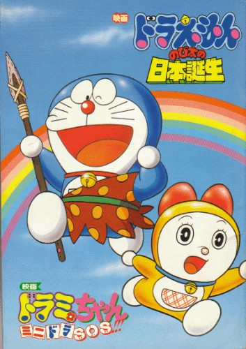 Doraemon Nobita And The Birth Of Japan