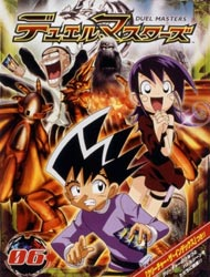 Duel Masters Dub