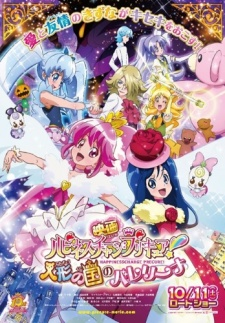 Happiness Charge Precure Movie Ningyou No Kuni No Ballerina