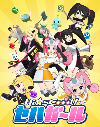 Hiscoool Seha Girls