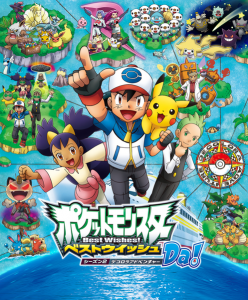 Pokemon Best Wishes Season 2 Special Dent And Takeshi Gyaradoss Imperial Rage