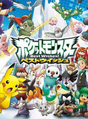 Pokemon Best Wishes Season 2