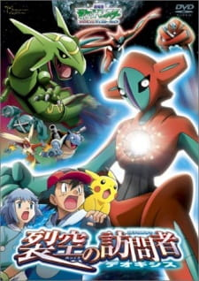 Pokemon Movie 07 Rekkuu No Houmonsha Deoxys Dub