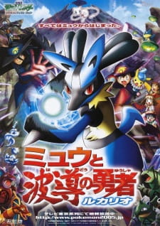 Pokemon Movie 08: Mew to Hadou no Yuusha Lucario (Dub)