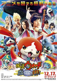 Youkai Watch Movie 3 Soratobu Kujira To Double Sekai No Daibouken Da Nyan