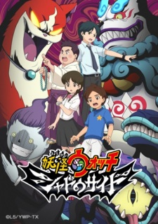 Youkai Watch Shadow Side